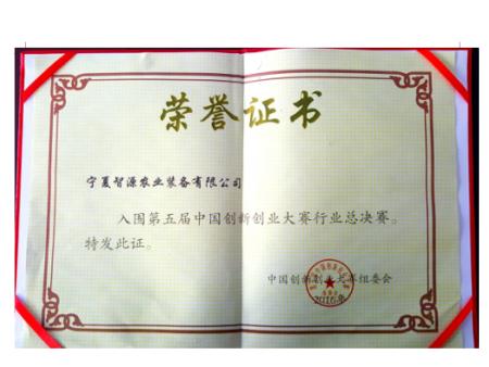 第五届中国创新创业大赛行业总决赛