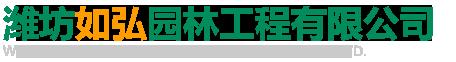 潍坊如弘园林工程有限公司