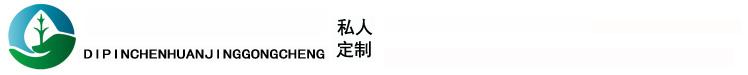 重庆地坪晨环境工程有限公司