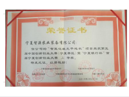 中国创业大赛三等奖