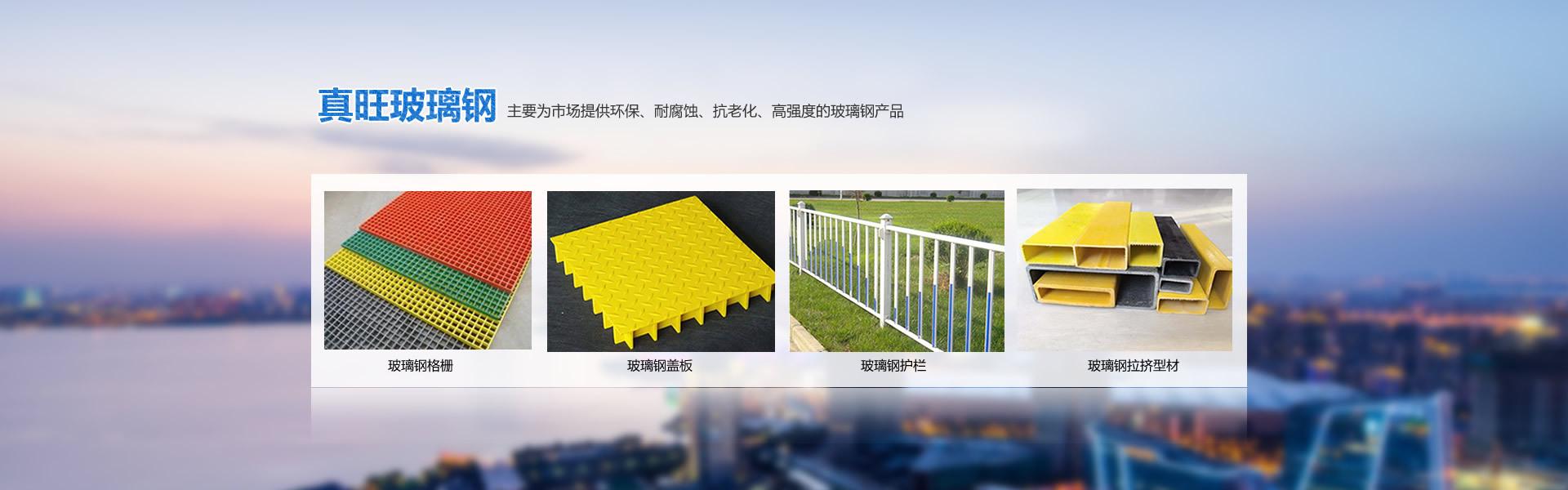 惠州真旺玻璃钢