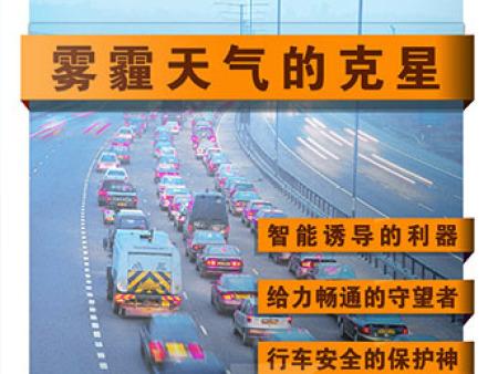 高速公路雾天安全诱导服务系统