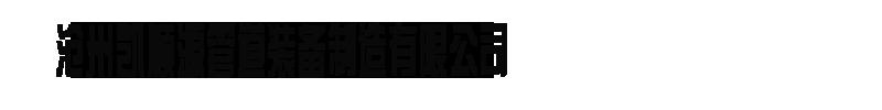 沧州凯顺源管道装备制造有限公司