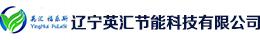 遼寧英匯節能科技有限公司