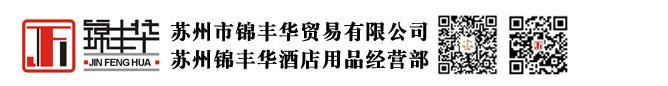 蘇州市錦豐華貿易有限公司