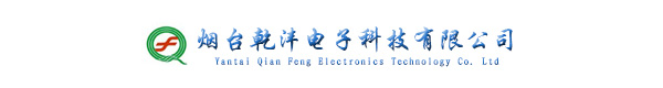 煙臺乾灃電子科技有限公司