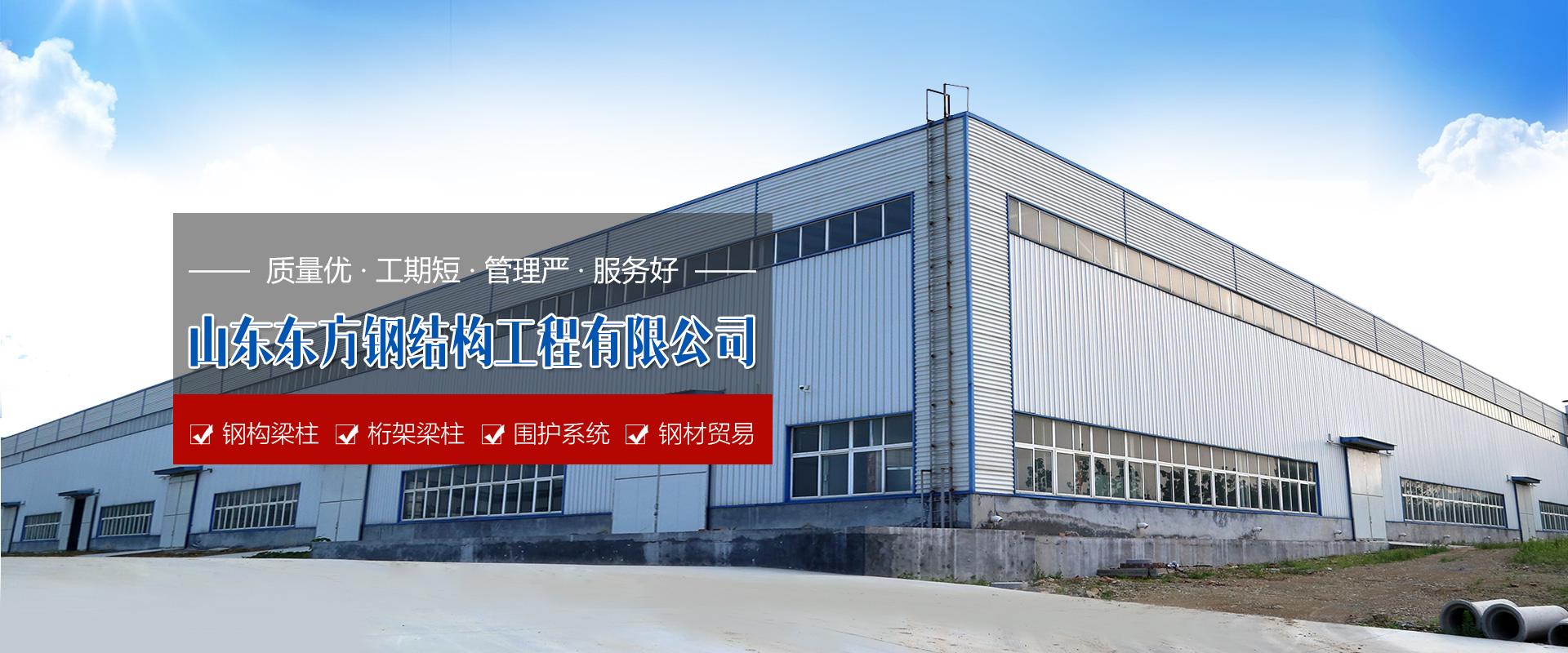 山東東方鋼結構工程有限公司