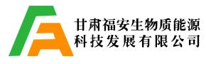 甘肃福安yabovip888能源科技发展有限公司