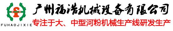 广州福浩机械设备有限公司