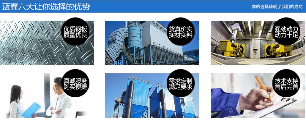 除尘器专业生产厂家服务优势!