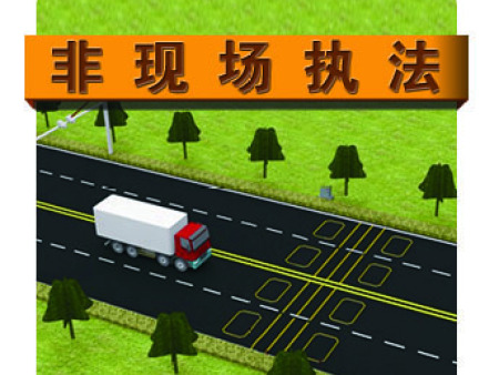 关于交通非现场执法业务有哪些新变化?