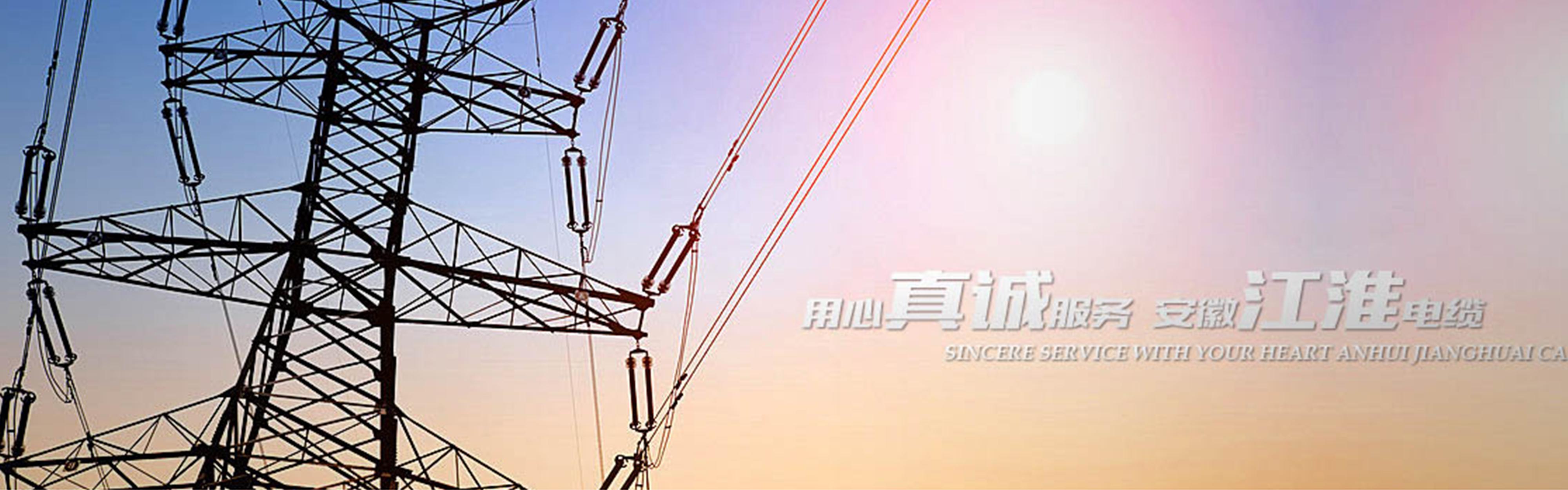 四川通胜电缆集团超碰公开视频