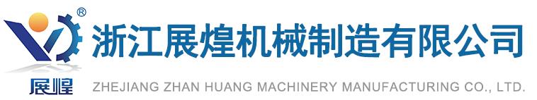 浙江展煌机械制造有限公司