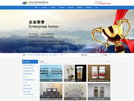 北京宏大博宇科技有限公司
