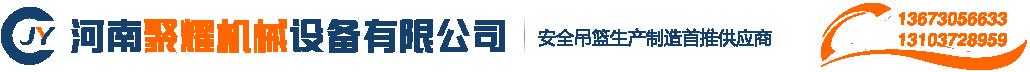 河南省聚耀机械设备有限公司