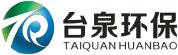 东莞台泉环保科技有限公司