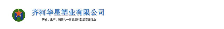齐河县华星塑业有限公司