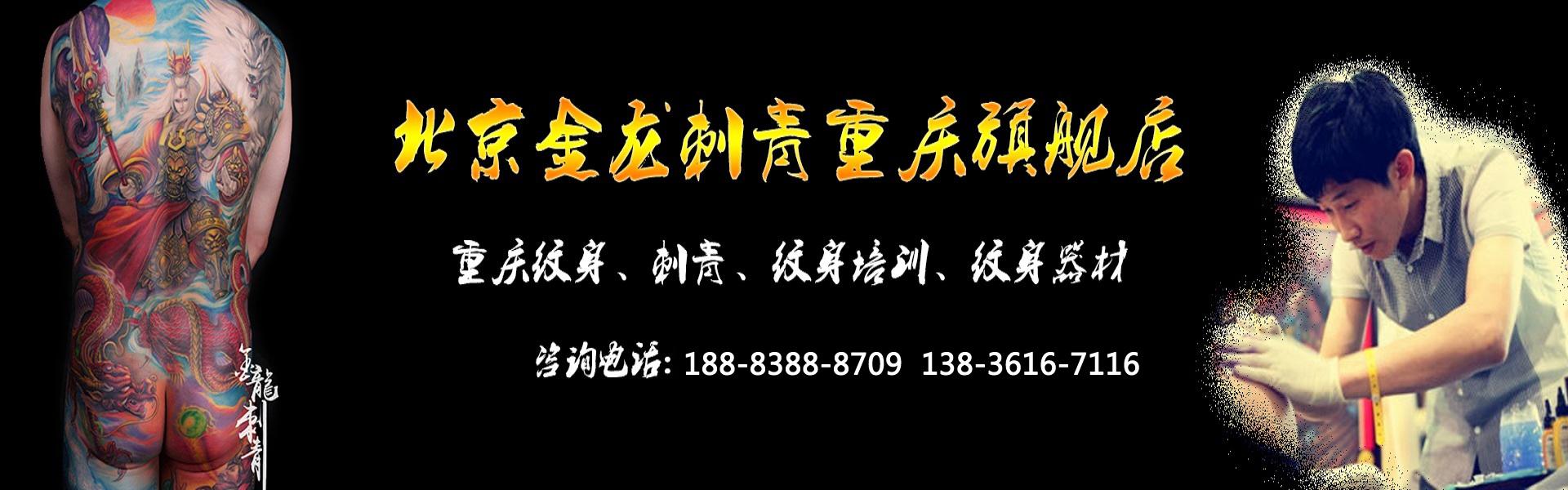北京金龙刺青重庆旗舰店:重庆纹身、刺青、纹身培训、纹身器材