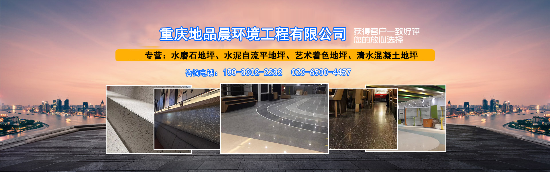 重庆狄品成环境工程专营:水磨石地坪、水泥自流平地坪、艺术着色地坪、清水混凝土地坪。