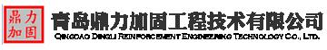 青岛鼎力加固工程技术有限公司