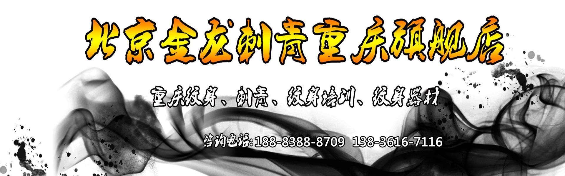 重庆纹身培训、重庆刺青培训、重庆纹身器材