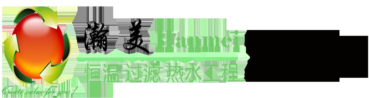 广州市瀚泽环保科技有限公司