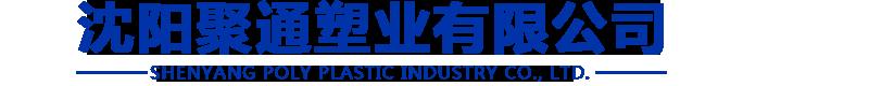 沈阳www.28365365.com塑业有限公司