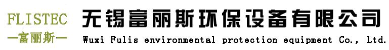无锡富丽斯环保设备有限公司