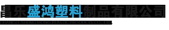昌樂盛鴻塑料制品有限公司