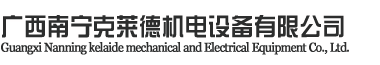 广西南宁克莱德机电设备有限公司