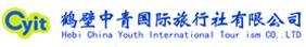 鹤壁中青国际旅行社有限公司