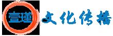 重庆壹瑾文化传播公司