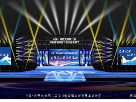 甘肃舞台设计和搭建认准兰州中艺商务策划—价格合理 专业性强