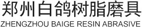 郑州白鸽树脂