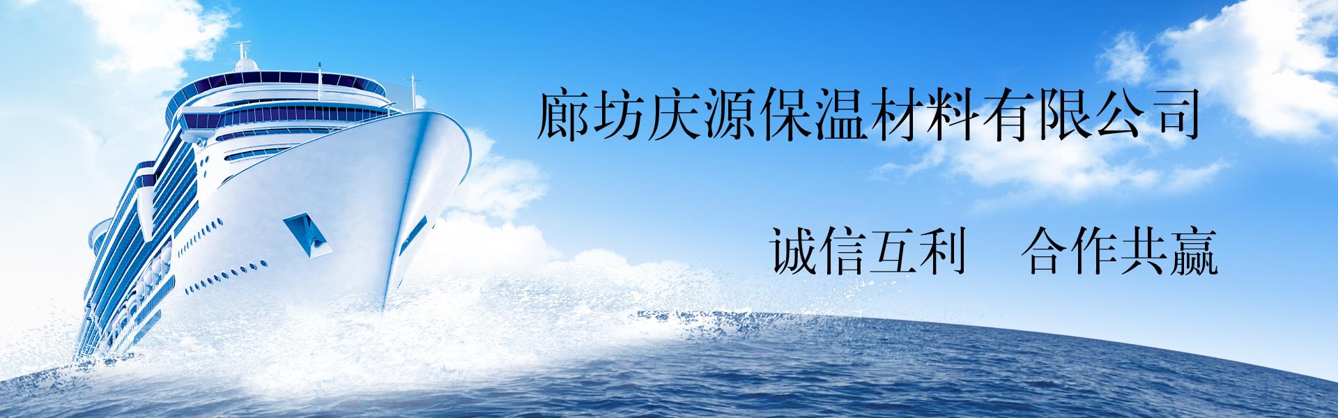 廊坊庆源保温材料有限公司