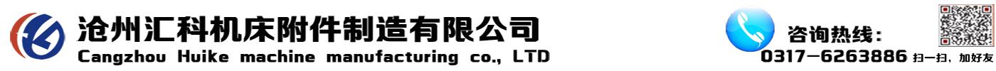 沧州汇科机床附件制造有限公司
