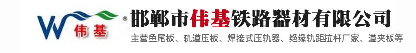 邯郸市易胜博手机网址铁路器材有限公司