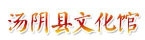 汤阴县文化馆