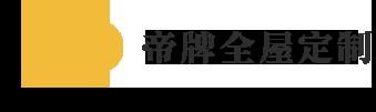 泉州市鑫诚家居有限公司