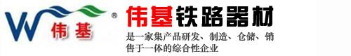 邯鄲市偉基鐵路器材有限公司