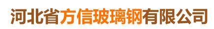 河北省方信百赢棋牌最新官方下载有限公司