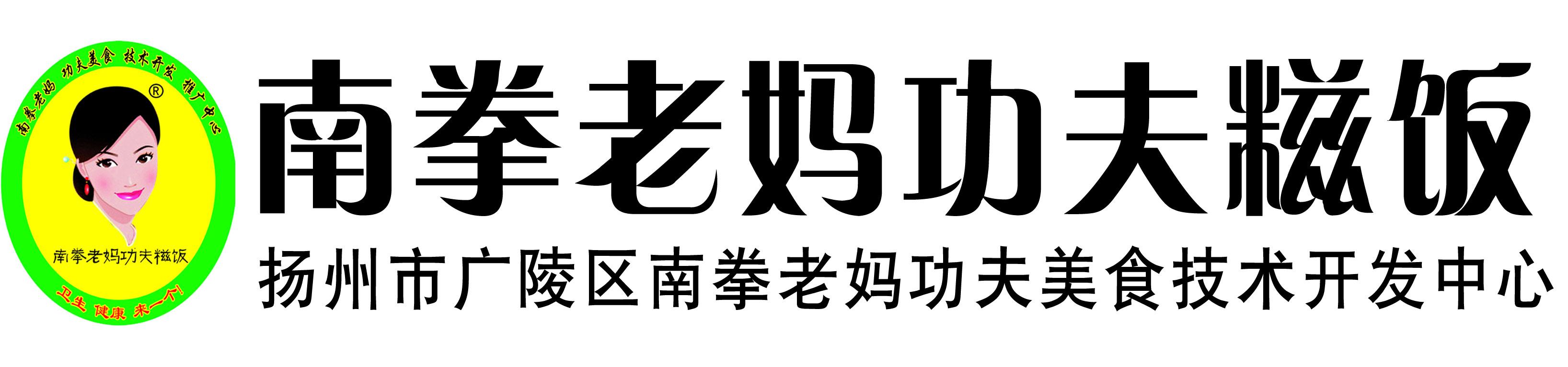扬州市广陵区南拳老妈功夫美食技术开发中心