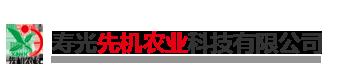 寿光先机农业科技有限公司