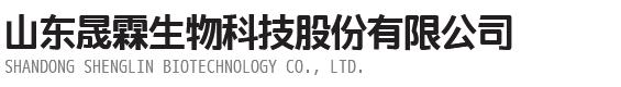山东晟霖生物科技股份有限公司