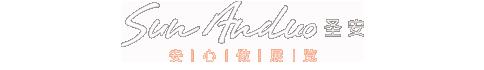 沈阳圣安展览展示有限公司