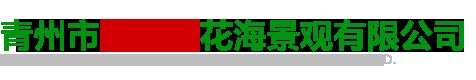 青州市北田共花海景观有限公司