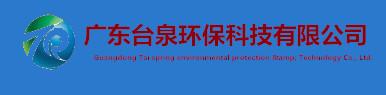 广东省台泉环保科技有限公司