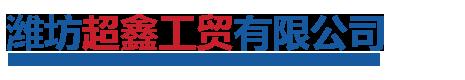 濰坊超鑫工貿有限公司