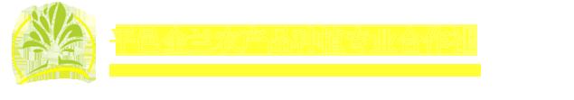 平邑县顺邦种植专业合作社