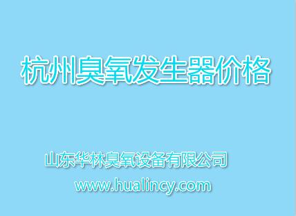杭州臭氧发生器价格